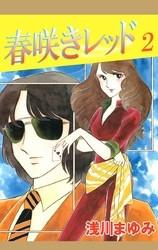 春咲きレッド 2 冊セット全巻 漫画