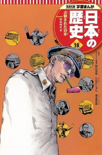 学習まんが 日本の歴史 18 占領された日本 漫画