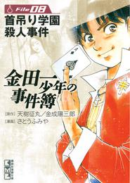 金田一少年の事件簿 File(8) 漫画