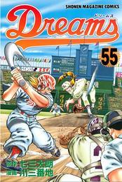 Dreams(55) 漫画