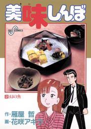 美味しんぼ(2) 漫画