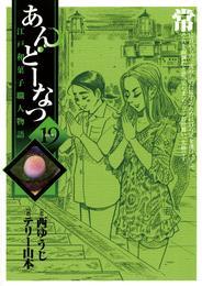 あんどーなつ 江戸和菓子職人物語(19) 漫画
