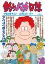 釣りバカ日誌(88) 漫画