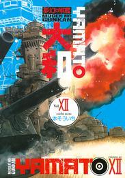 夢幻の軍艦 大和(12) 漫画