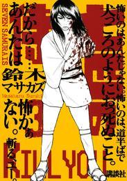 七匹の侍(3)