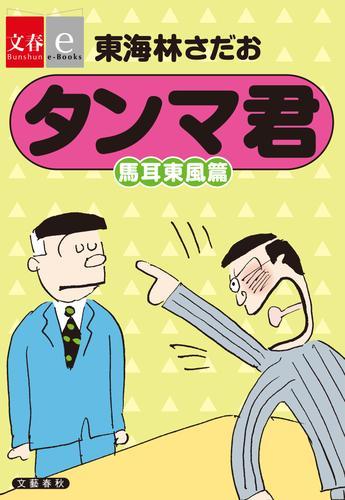タンマ君 馬耳東風篇【文春e-Books】 漫画