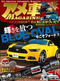 アメ車MAGAZINE【アメ車マガジン】2017年08月号 漫画