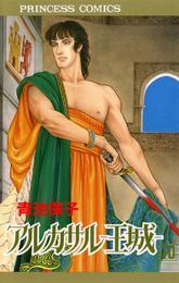 アルカサル-王城- 10 漫画