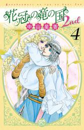 花冠の竜の国2nd 4 漫画