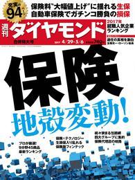 週刊ダイヤモンド 17年4月29日・5月6日合併号 漫画