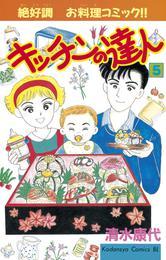 キッチンの達人(5) 漫画