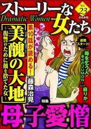 ストーリーな女たち母子愛憎 Vol.23 漫画