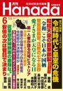月刊Hanada2019年6月号 漫画