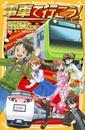 電車で行こう! 山手線で東京・鉄道スポット探検! 漫画