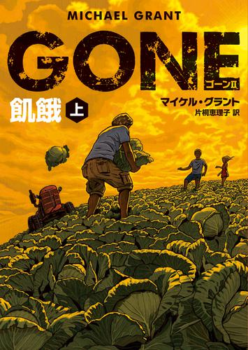 GONE ゴーン II 飢餓 上 漫画
