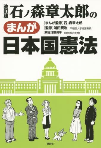 石ノ森章太郎のまんが日本国憲法 改訂版 漫画