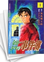 【中古】金田一少年の事件簿 (1-27巻) 漫画