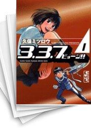 【中古】3.3.7ビョーシ!! [文庫版] (1-5巻) 漫画