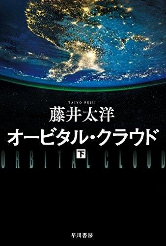 【書籍】オービタル・クラウド 漫画
