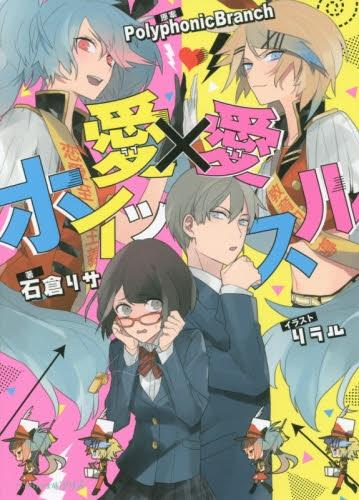 【ライトノベル】愛×愛ホイッスル 漫画