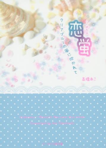 【ライトノベル】恋蛍〜クリアブルーの風に吹かれて〜(全 漫画