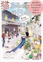 【ライトノベル】猫小説アンソロジー (全2冊)