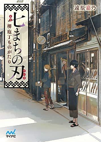 【ライトノベル】七まちの刃 〜堺庖丁ものがたり〜 (全1冊)