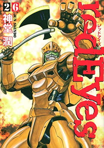 redEyes レッドアイズ (1-22巻 最新刊) 漫画