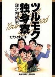 ツルモク独身寮 (1-11巻 全巻) 漫画