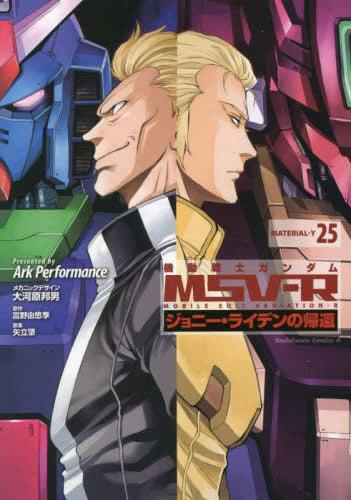 機動戦士ガンダムMSV-Rジョニー・ライデンの帰還 MATERIAL (1-20巻 最新刊) 漫画