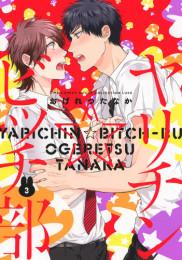 ヤリチン☆ビッチ部 2 冊セット最新刊まで 漫画