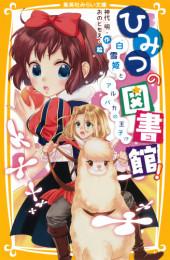 ひみつの図書館! 3 冊セット最新刊まで 漫画