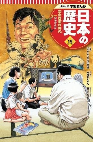 学習まんが 日本の歴史 19 高度成長の時代 漫画