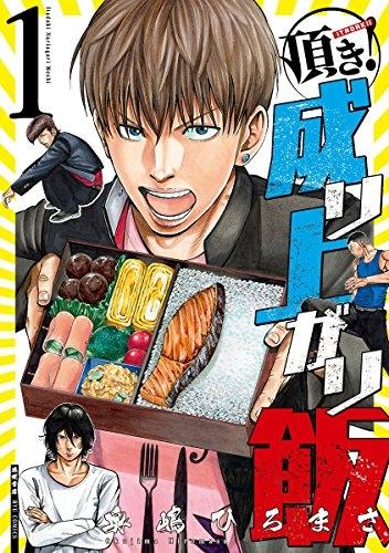 ◆特典あり◆頂き!成り上がり飯 漫画