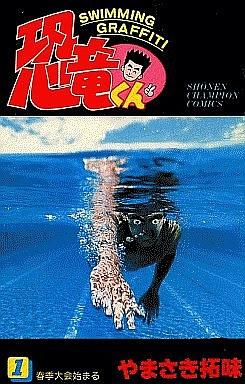 恐竜くん (1-8巻 全巻) 漫画