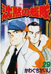沈黙の艦隊(29) 漫画
