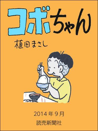 コボちゃん 2014年9月 漫画
