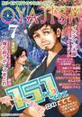 月刊オヤジズム 2013年 Vol.7 漫画