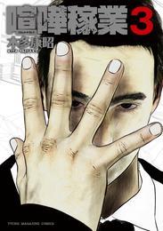 喧嘩稼業(3) 漫画