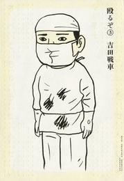 殴るぞ(3) 漫画