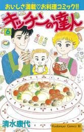 キッチンの達人(6) 漫画
