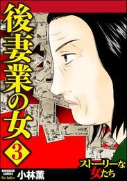 後妻業の女 3 漫画