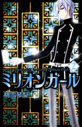 ミリオンガール 2巻 漫画