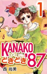 KANAKOどきどき'87 (1) 漫画