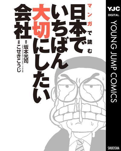 マンガで読む日本でいちばん大切にしたい会社 漫画