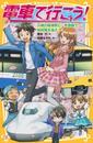 電車で行こう! 川崎の秘境駅と、京急線で桜前線を追え! 漫画