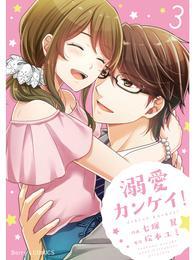 溺愛カンケイ!3巻 漫画