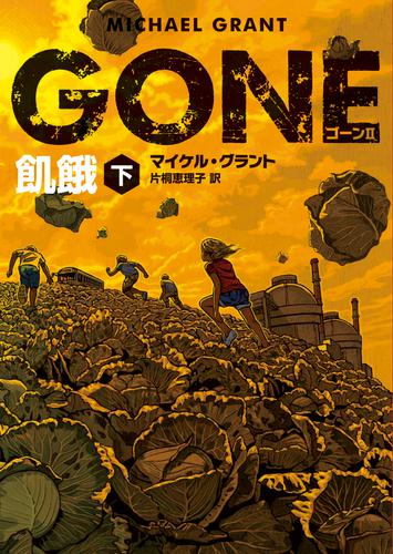 GONE ゴーン II 飢餓 下 漫画