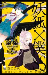 妖狐×僕SS 7巻 漫画