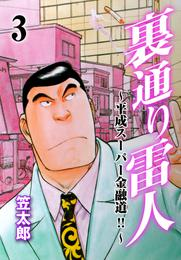 裏通り雷人 3 漫画
